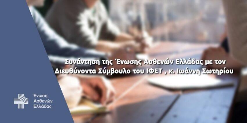 Ένωση Ασθενών Ελλάδας: Συνάντηση με τον Διευθύνοντα Σύμβουλο του ΙΦΕΤ