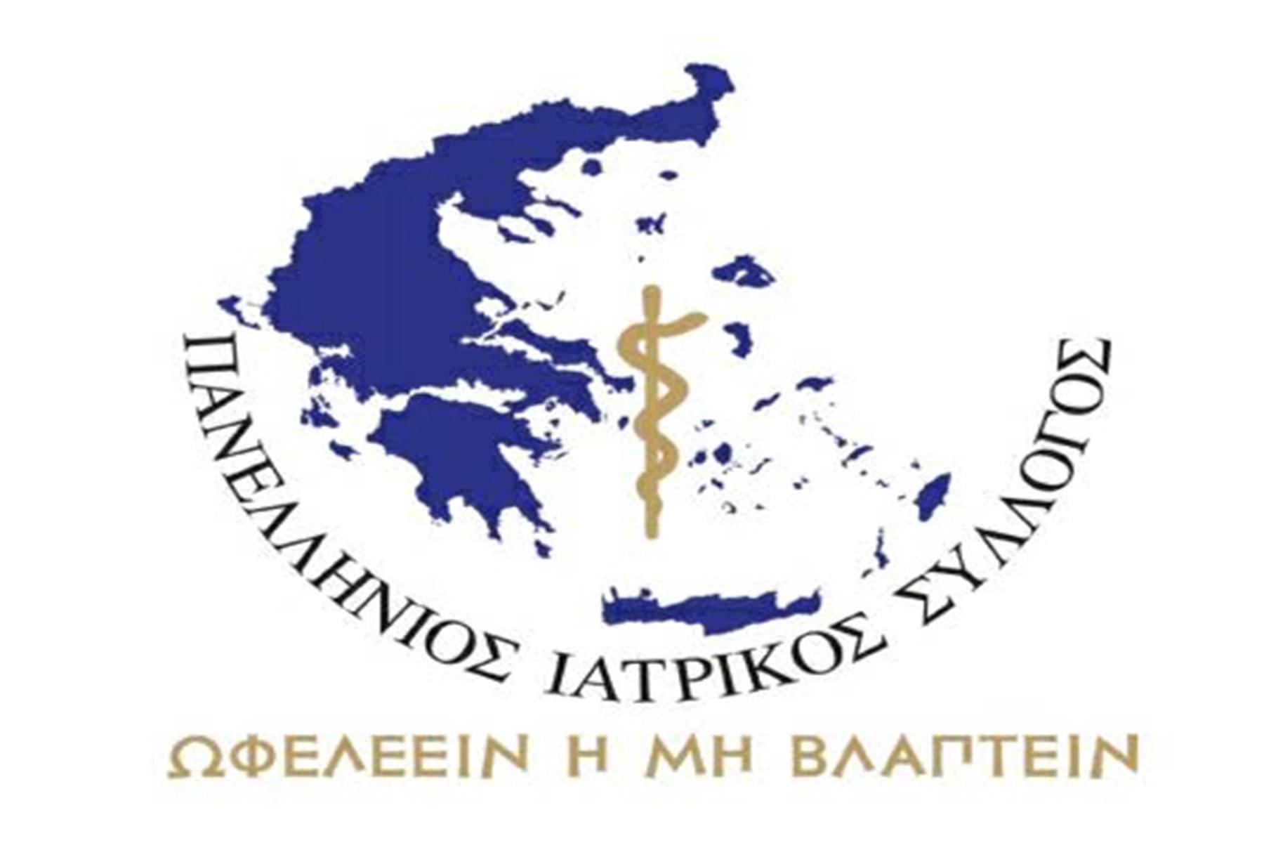 Πανελλήνιος ιατρικός σύλλογος : Στο πλευρό των Ελλήνων πολιτών στην διάρκεια της πανδημίας