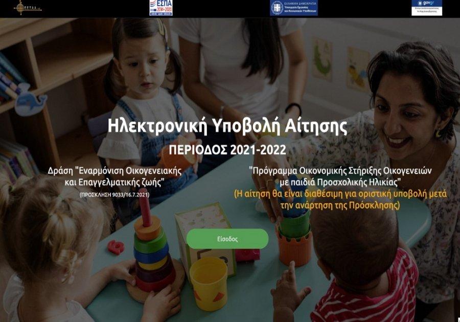 ΕΕΤΑΑ Παιδικοί σταθμοί: Άνοιξε η πλατφόρμα για τις αιτήσεις – Όλες οι λεπτομέρειες