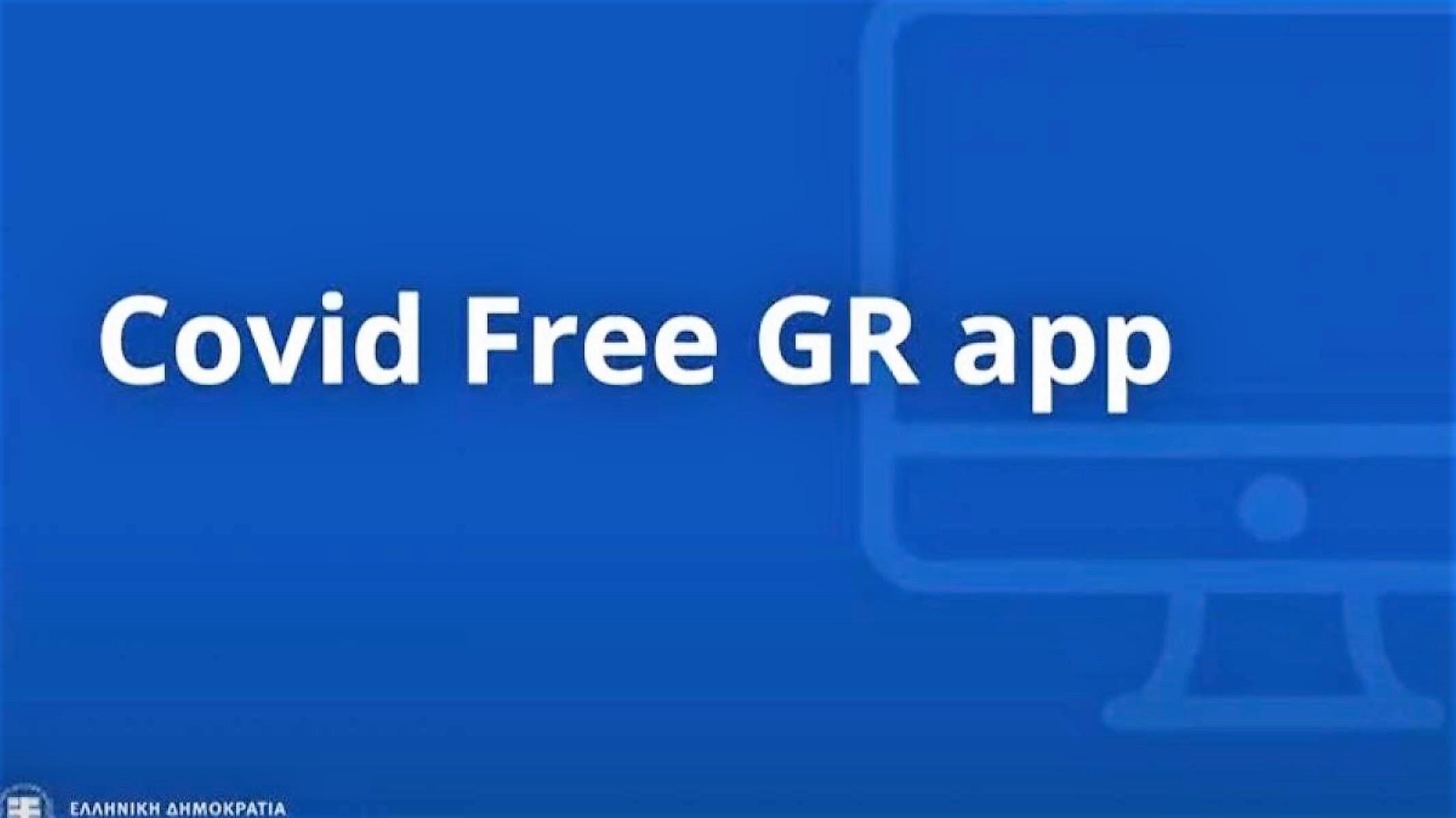Covid Free GR: Η Κινεζοποίηση της ελληνικής κοινωνίας