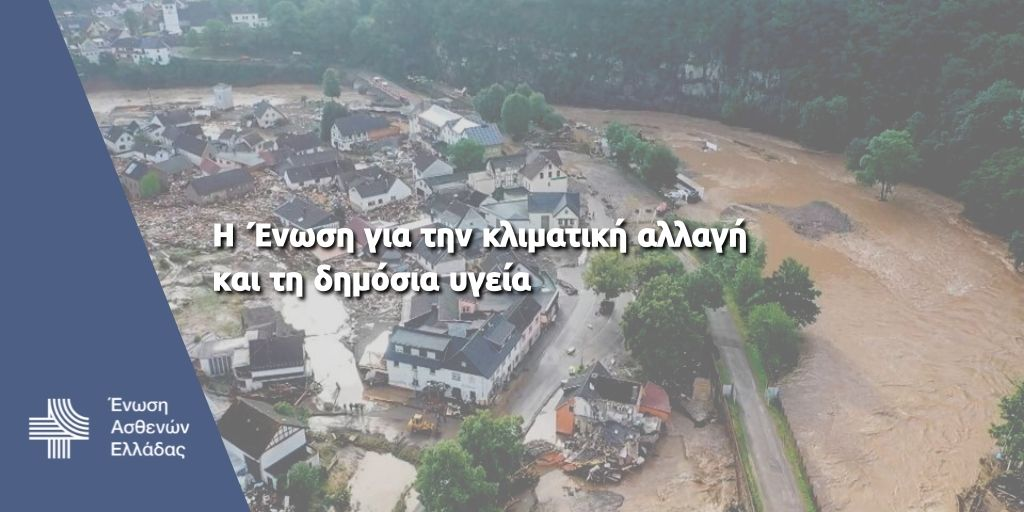 Ένωση Ασθενών Ελλάδας: Η επίδραση της κλιματικής αλλαγής στη δημ. υγεία με αφορμή τις πλημμύρες στη Γερμάνια