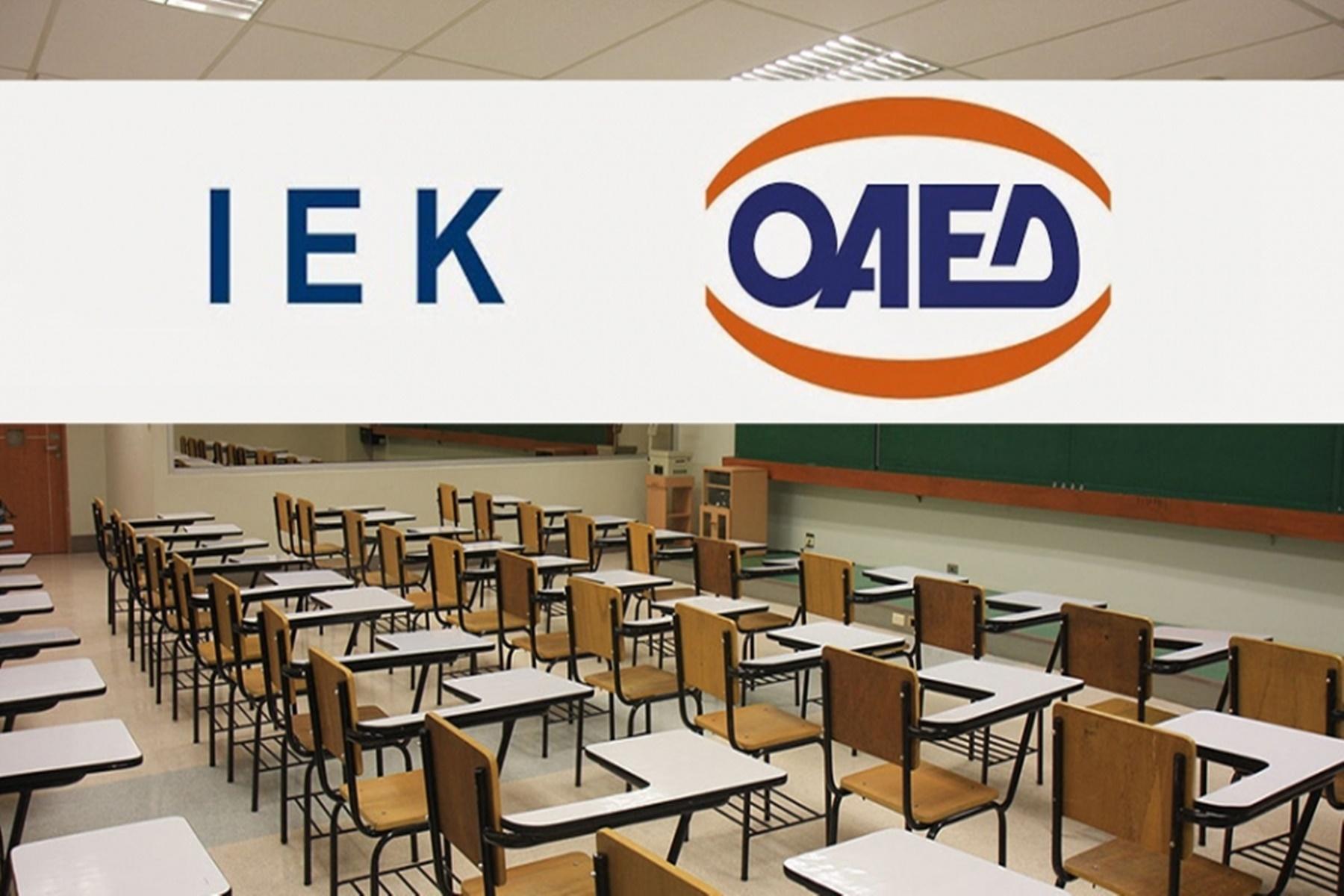 ΟΑΕΔ ΙΕΚ :  Έναρξη των αιτήσεων για υποψήφιους σπουδαστές