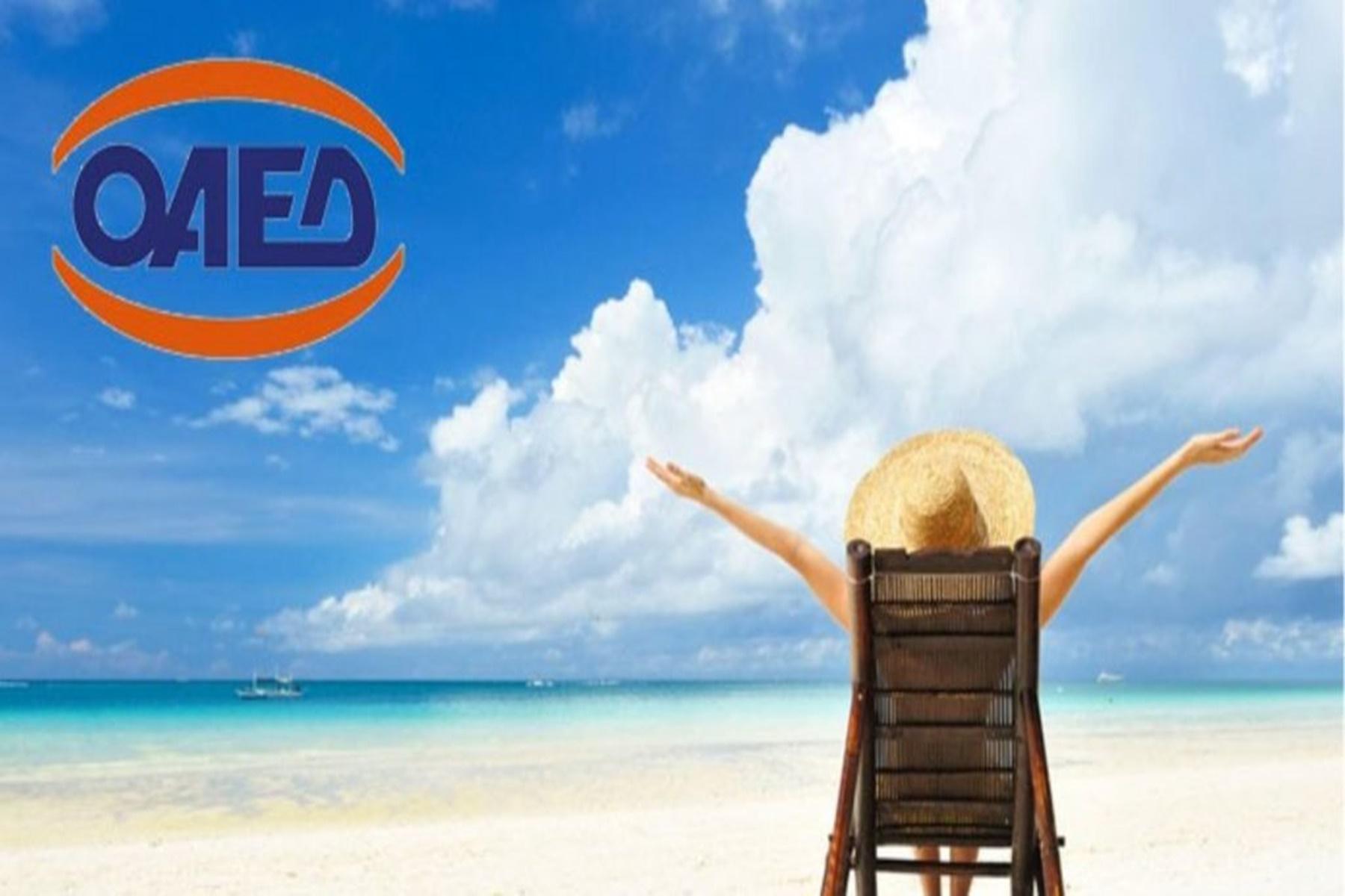 ΟΑΕΔ Κοινωνικός τουρισμός : Ενεργοποιήθηκαν ήδη 38.000 επιταγές