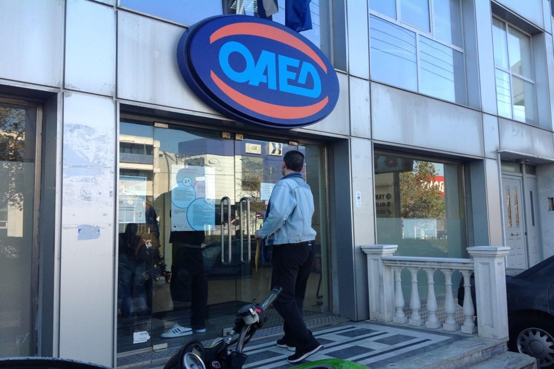 ΟΑΕΔ : Προσκαλεί ενδιαφερόμενους για παροχή υπηρεσιών