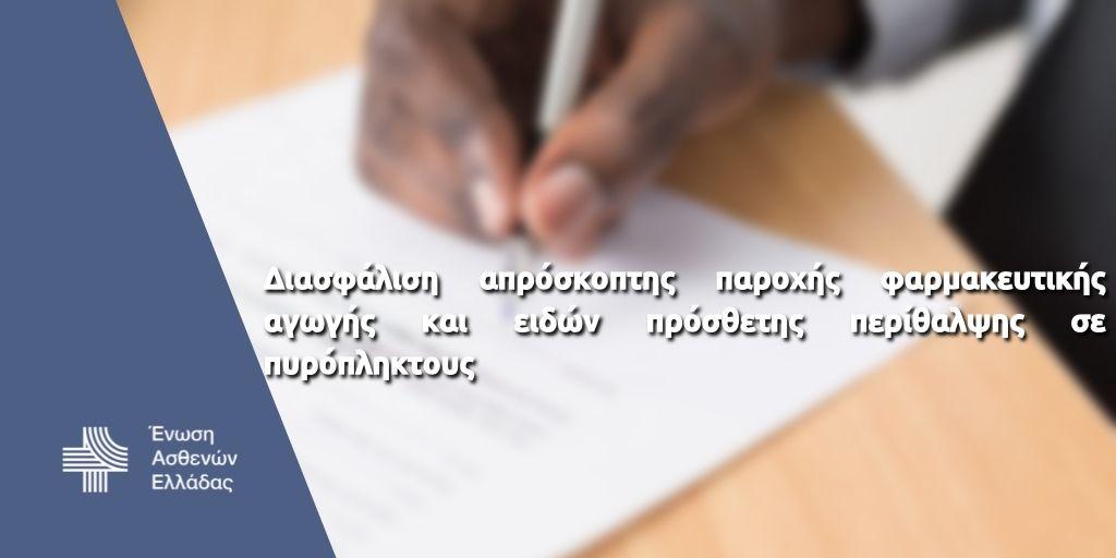 Ένωση Ασθενών Ελλάδας: Διασφάλιση απρόσκοπτης παροχής φαρμακευτικής αγωγής και ειδών πρόσθετης περίθαλψης σε πυρόπληκτους