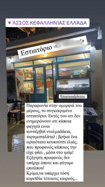 Ζέτα Δούκα: Η απάντηση στη σεξιστική λεκτική επίθεση που δέχτηκε με αφορμή κριτική της για εστιατόριο [pics]