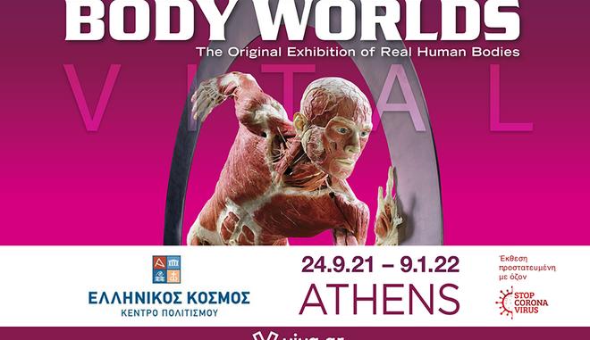 Έκθεση Body Worlds από 24/9 στην Αθήνα: Πραγματικά ανθρώπινα σώματα που έχουν διατηρηθεί μέσω πλαστινοποίησης [vid]