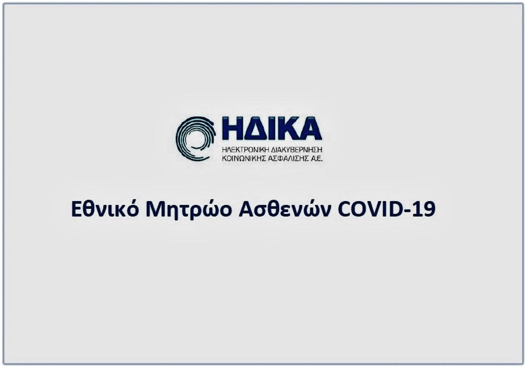 Οι νοσήσαντες από Covid-19 που δεν έχουν δηλωθεί στο Εθνικό Μητρώο