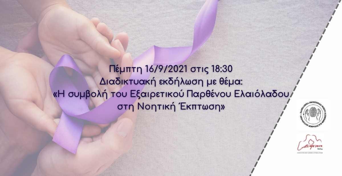 Alzheimer: Η συμβολή του Εξαιρετικού Παρθένου Ελαιόλαδου στη Νοητική Έκπτωση