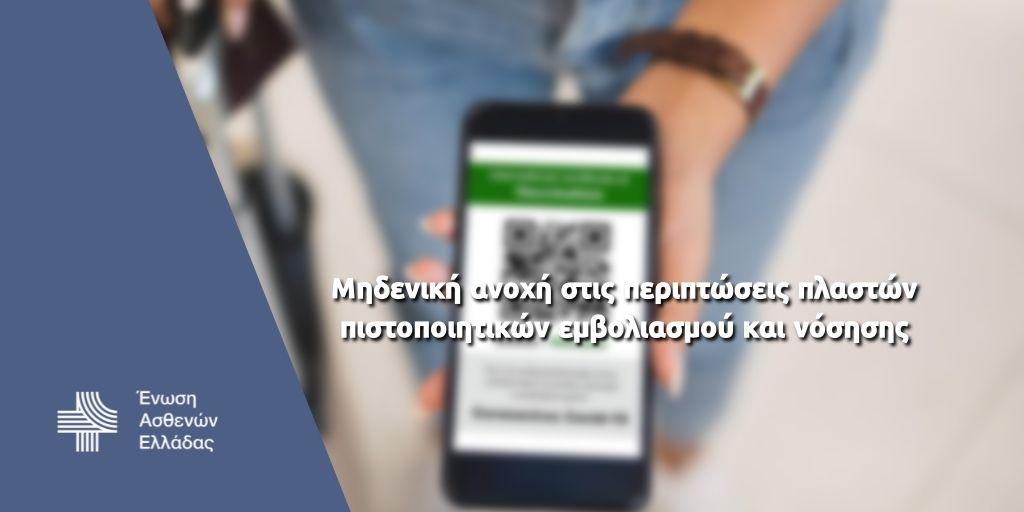 Ένωση Ασθενών Ελλάδας: Μηδενική ανοχή στις περιπτώσεις πλαστών πιστοποιητικών εμβολιασμού και νόσησης