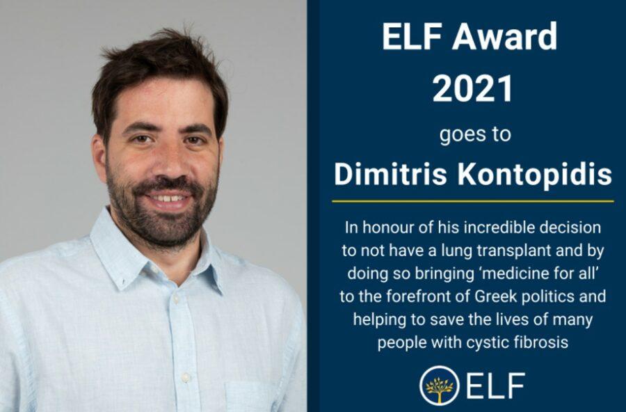 Πανελλήνιος Σύλλογος Κυστικής Ίνωσης: Mε τοβραβείο ELF award 2021διακρίθηκε o Δημήτρης Κοντοπίδης