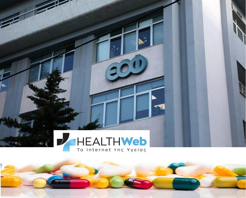 Πωλήσεις φαρμάκων : Δεν ανακοινώνει ο ΕΟΦ τις πωλήσεις των φαρμάκων στις αρχές του έτους