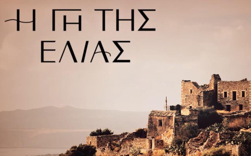 Η Γη της Ελιάς επεισόδιο 23-24: Ο Δημήτρης δίνει εντολή στον Ανέστη να βγάλει τη Μυρτάλη από τη μέση, μια και καλή [trailer]