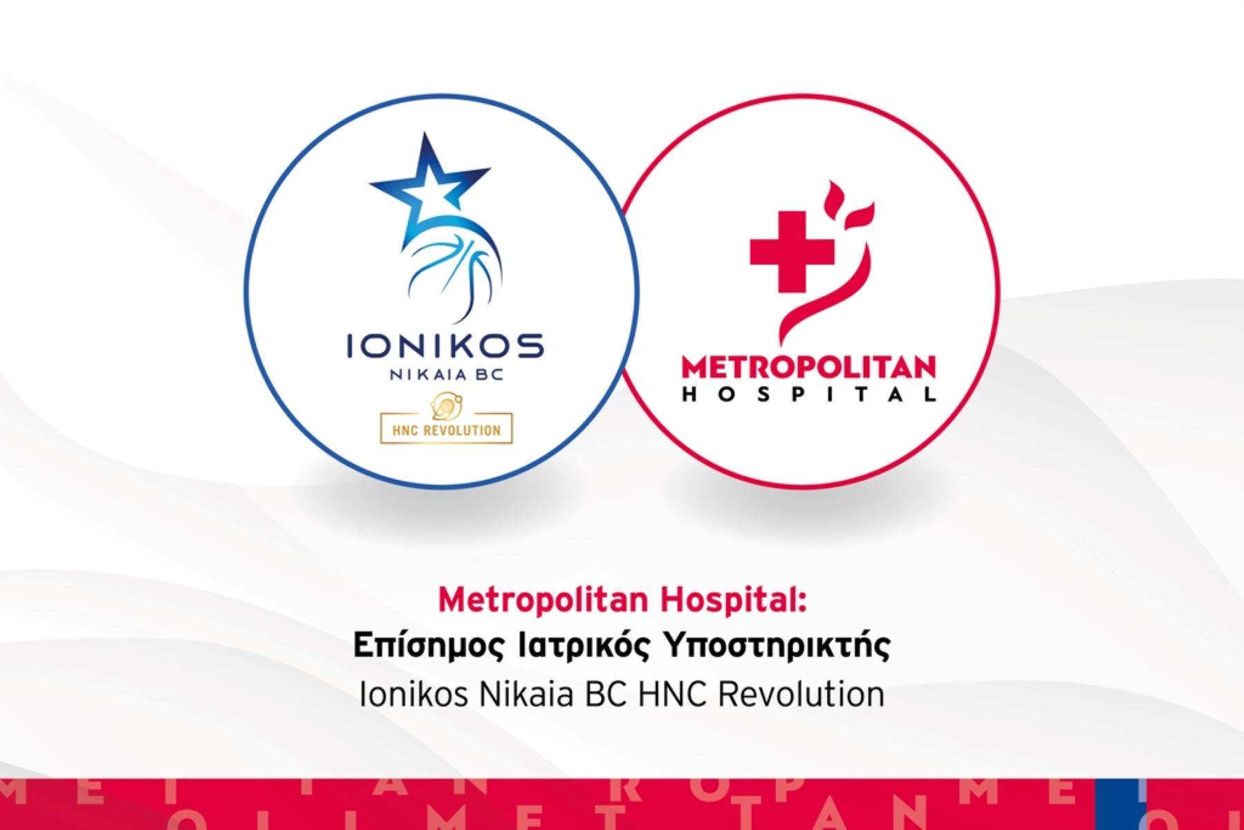 Metropolitan Hospital: Επίσημος Υποστηρικτής της  Ionikos Nikaia BC HNC Revolution