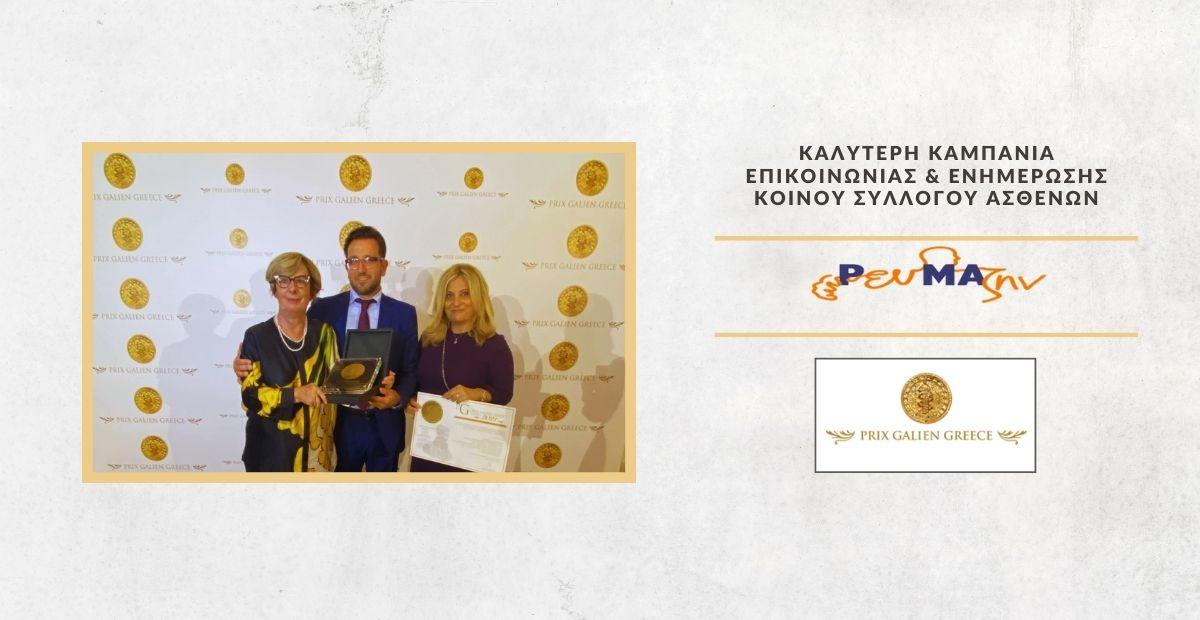 ΡευΜΑζήν: Bραβείο για την Καλύτερη Καμπάνια Επικοινωνίας & Ενημέρωσης Κοινού Συλλόγου Ασθενών [vid]