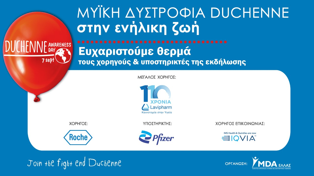Μυϊκή Δυστροφία Duchenne: 7 Σεπτεμβρίου – Παγκόσμια Ημέρα Ευαισθητοποίησης