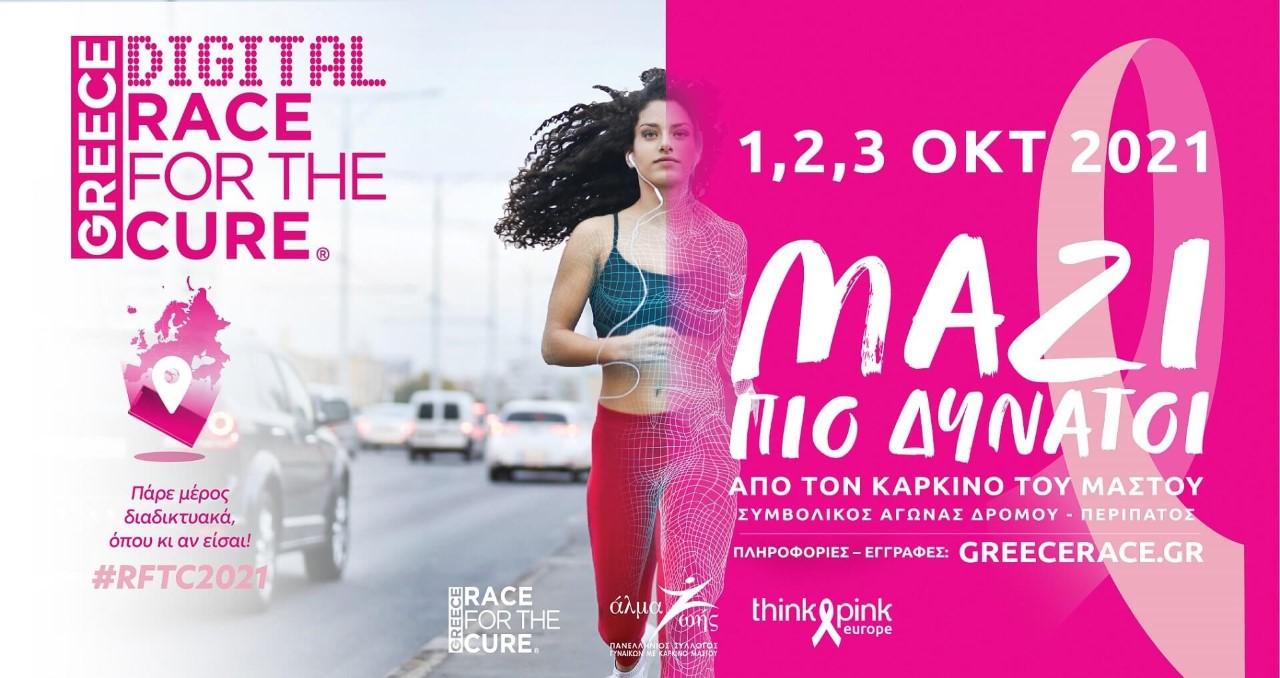 AstraZeneca: Για 5η συνεχή χρονιά επίσημος χορηγός του Greece Race for the Cure®