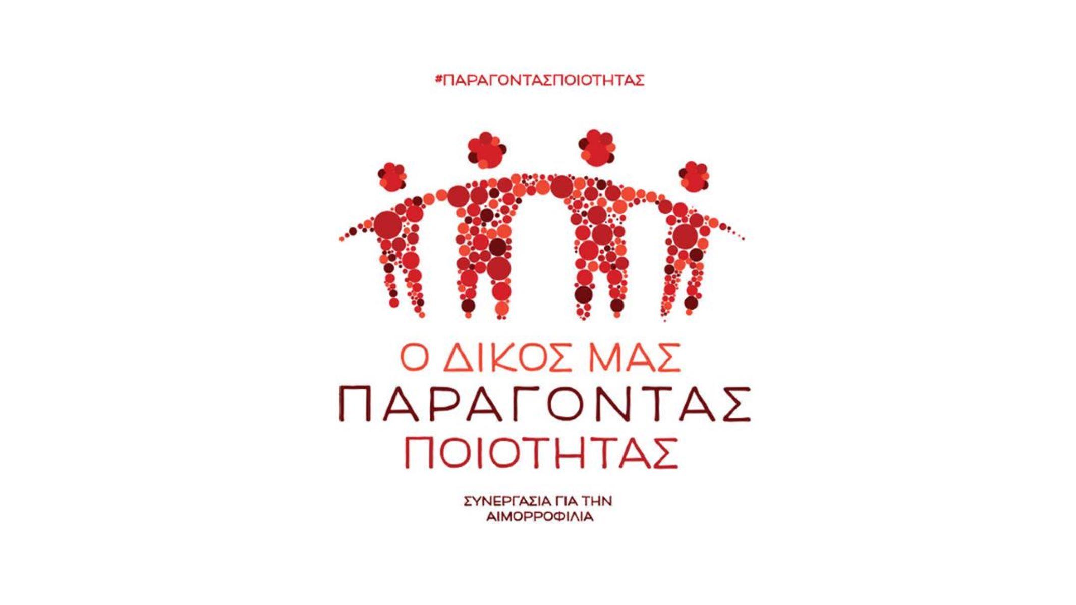 Aιμορροφιλία: Πανελλαδική εκστρατεία από τον Σύλλογο Προστασίας των Ελλήνων Αιμορροφιλικών