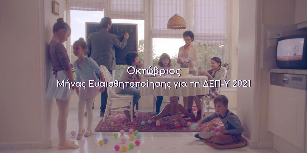 ADHD Hellas: Τι γίνεται στο μυαλό ενός παιδιού με ΔΕΠΥ – Μήνας Ευαισθητοποίησης 2021 [vid]